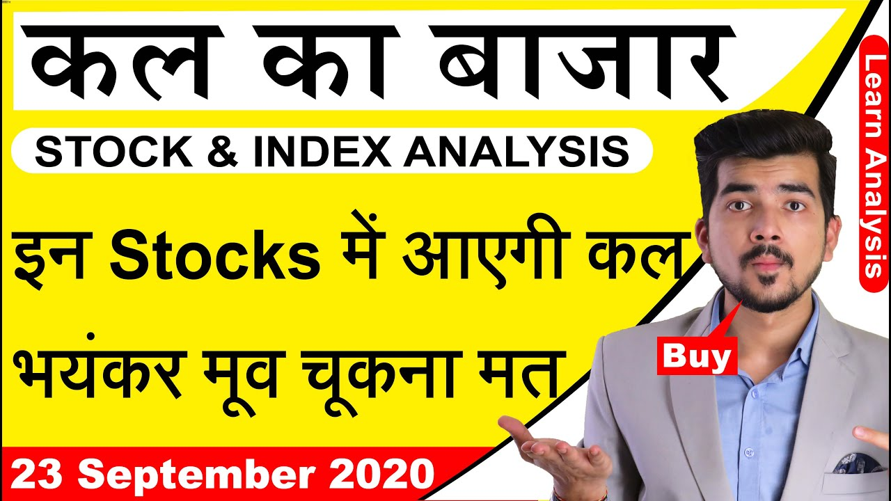 Best Intraday Trading Stocks for 23-September-2020 | Stock Analysis | Nifty Analysis | Share Market