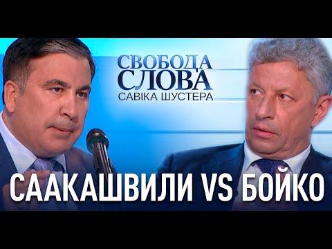 Разборки Саакашвили и