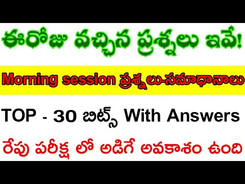 AP DSC SGT Exam 18-01-2019 morning session bits|| SGT Today Morning session bits || AP DSC SGT Bits.