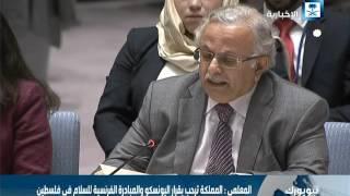 المعلمي : المملكة ترحب بقرار اليونسكو والمبادرة الفرنسية للسلام في فلسطين