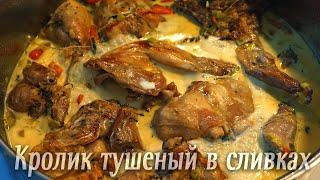 Как вкусно приготовить кролика?Тушеный кролик в сливках. Вкусно и Быстро