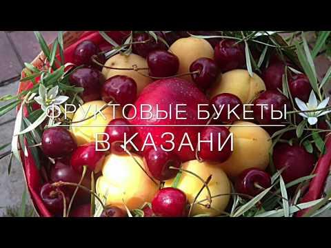 Купите фруктовый букет с доставкой на дом в Казани. Цены и фото. Оригинальный подарок к празднику.