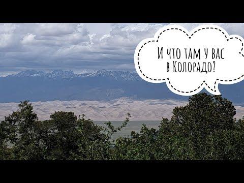 США. Колорадо: плюсы и минусы жизни в штате, горы, дюны и ручей