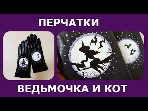 """Перчатки """"Ведьмочка и кот"""" черные LeSoleil"""