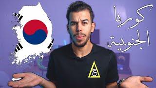 عشر حقائق لا يعرفها العرب عن كوريا الجنوبية !!!