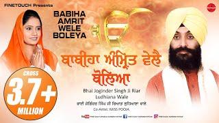 Babiha Amrit Wele Boleya  | Bhai Joginder Singh Ji Riar (Ludhiana Wale)& Miss Pooja | Finetouch