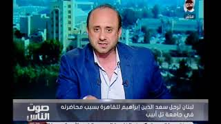 صوت الناس   لبنان ترحل