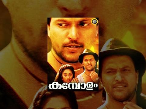 Malayalam Full Movie Kambolam | Comedy...