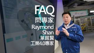 「工業4.0」的定義是什麼? - FAQ 問專家.「工業4.0」