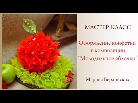 Как сделать яблоко из конфет?