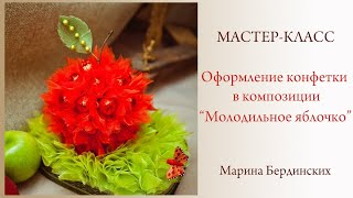 Оформление конфетки в композиции