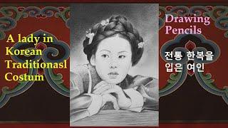 연필인물화 / 얼굴그리기 / 전통 한복을 입은여인 / …