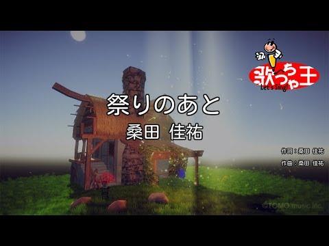 【カラオケ】祭りのあと/桑田 佳祐