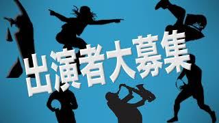 【2018.10.27の関連行事】 ナイトステージ18:30~20:30 @真東棟前広場 デ...