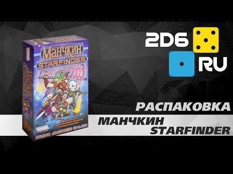 Манчкин: Starfinder - распаковка настольной игры