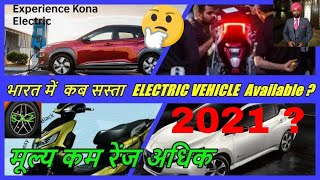 Affordable electric vehicles in india ?/cheap electric car and electric scooter in india.