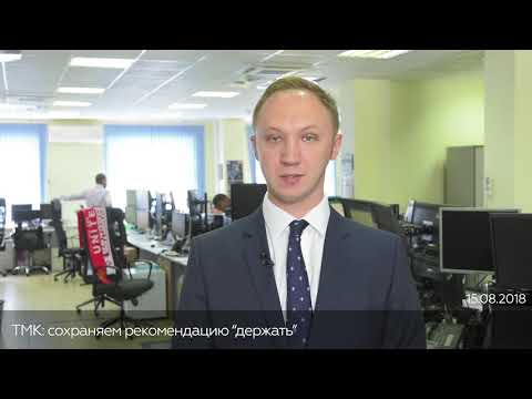 Газпром нефть и ТМК отчитаются за II квартал. Что ждать инвесторам?