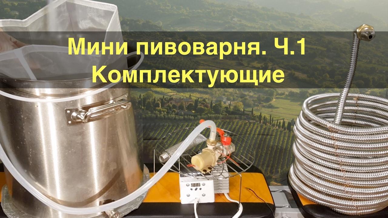 Пивоварня домашняя устройство как сделать правивильный самогонный аппарат