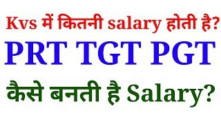 KVS Salary| kvs prt salary| kvs TGT salary| kvs PGT salary| Tcf Prateek Malik