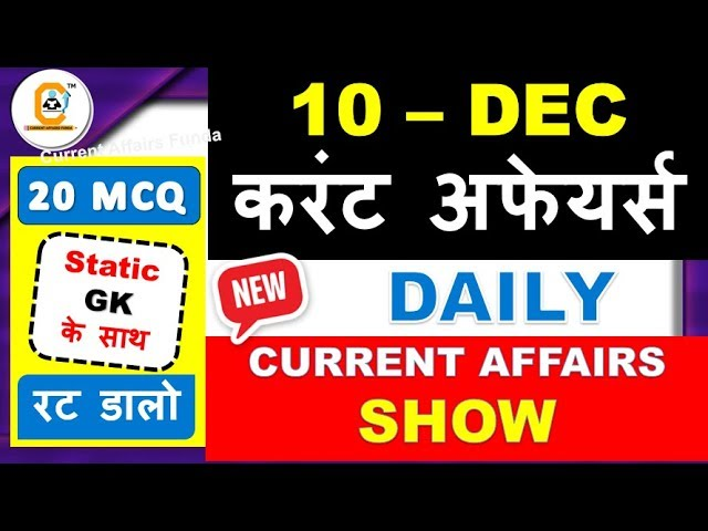 December Current Affairs 10 DEC 2018 (करंट अफेयर्स) in Detail for BANK , SSC , VDO,  PSC All Exams