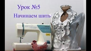 Начинаем шить. Учимся шить простое изделие. Урок №5