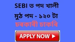 SEBI recruitment 2018 | SEBI jobs | Govt jobs 2018 |