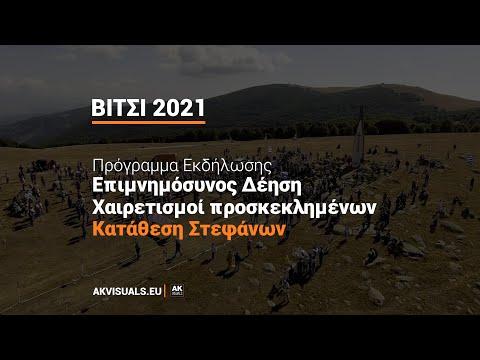 Εκδήλωση μνήμης στο Βίτσι 2021 (Τρίτο Μέρος) Κατάθεση στεφάνων