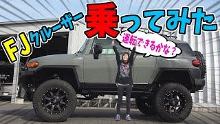 【TOYOTA】FJクルーザーに乗ってみた|運転できる?