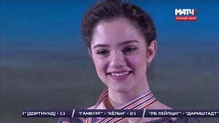 2017-03-31 - Чемпионат Мира 2017 | Евгения МЕДВЕДЕВА после награждения