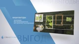 Компания Стекло - Профи. Стекольные изделия под ключ(Стекло Профи это команда специалистов с опытом изготовления и установки стекольных изделий более 10 лет...., 2015-12-04T16:18:25.000Z)
