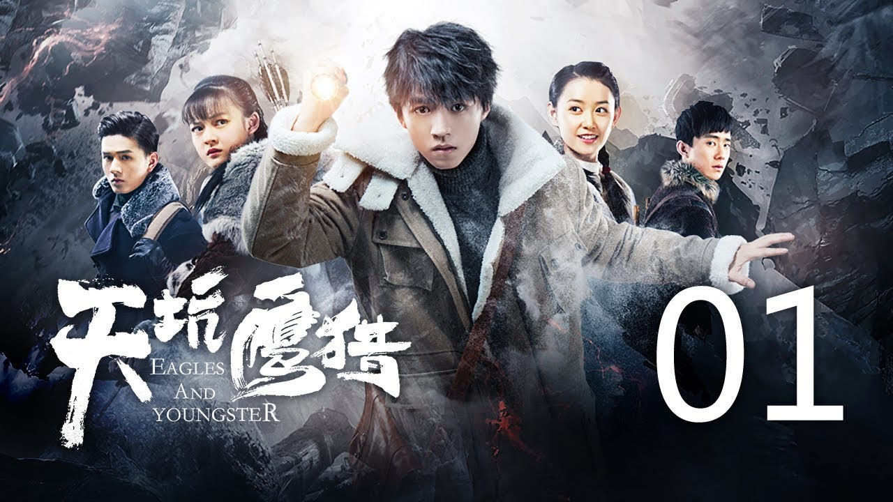 Mainland Chinese Drama 2018] Eagles and Youngster 天坑鹰猎