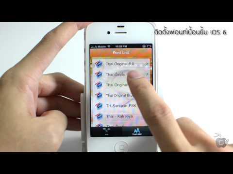 ติดตั้งฟอนท์เปื้อนยิ้ม iOS 6.x iPhone, iPad 2013