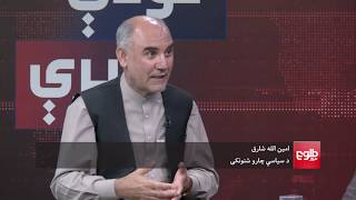 TAWDE KHABARE: Recent Report on Afghan War Discussed
