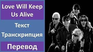 Scorpions - Love Will Keep Us Alive - текст, перевод, транскрипция
