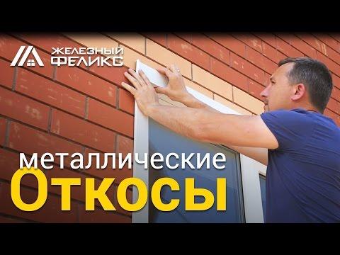 "Металлические откосы  ""Железный Феликс"""