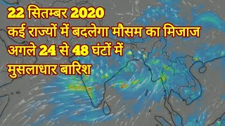 22 सितम्बर मौसम समाचार | weather | mosam | monsoon | forecast | skymet | IMD | accuweather |