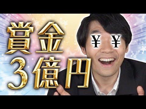 賞金3億円のクイズ大会に東大生が挑戦した結果……