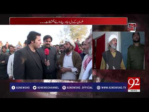Andher Nagri - 04 February 2018 - 92NewsHDPlus