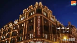 بالفيديو.. أجمل 14 متجراً في العالم