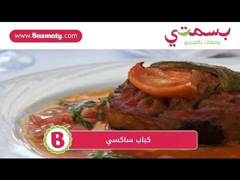 طريقة عمل كبابساكسي : وصفة من بسمتي - www.basmaty.com