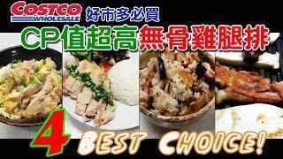 costco好市多高CP雞腿排4種吃法讓你大大滿足 Chicken Thighs Recipe|乾杯小菜