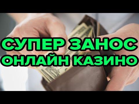Адмирал онлайн казино играть на деньги официальный