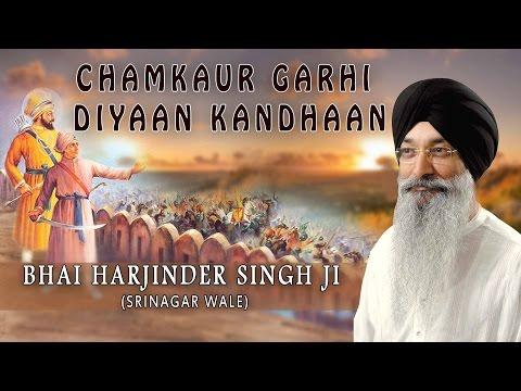 CHAMKAUR GARHI DIYAAN KANDHAAN - BHAI HARJINDER SINGH || AUDIO JUKEBOX || PUNJABI DEVOTIONAL ||