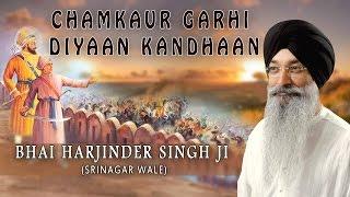 chamkaur-garhi-diyaan-kandhaan---bhai-harjinder-singh-jukebox-punjabi-devotional
