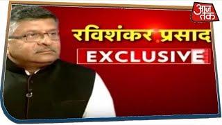 नागरिकता के हर सवालों पर कानून मंत्री ने दिया जवाब, सुनिए Ravi Shankar Prasad को Live