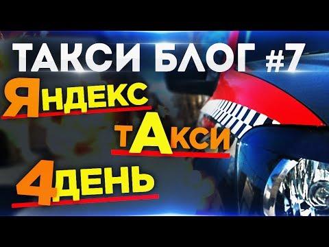 Работа в такси Санкт-Петербург. На машине компании или на