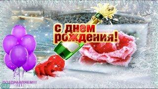 Декабрьский день рождения Музыкальное поздравление С Днем рождения в декабре Красивая видео открытка