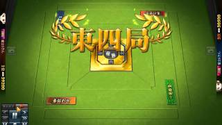 無料3Dオンライン麻雀「雀龍門3」 垂れ流しその7