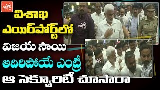YCP MP Vijayasai Reddy Grand Entry At Visakhapatnam Airport | AP Capital