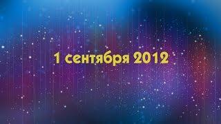 видео День знаний во ВСГИК